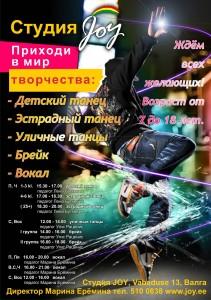 JOY vastuvõtt stuudiosse 2015 RUS (1)
