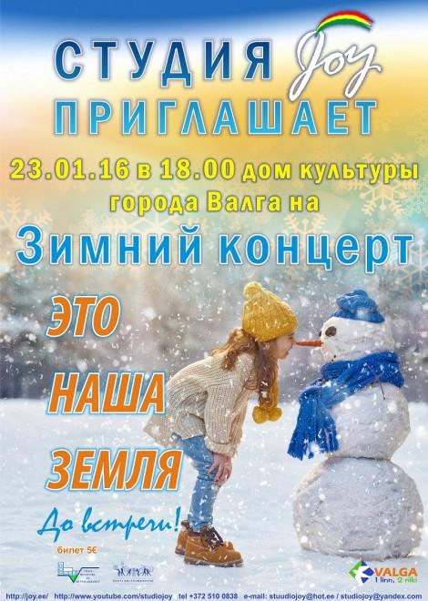 JOY TALVEKONTSERT 2016 RUS