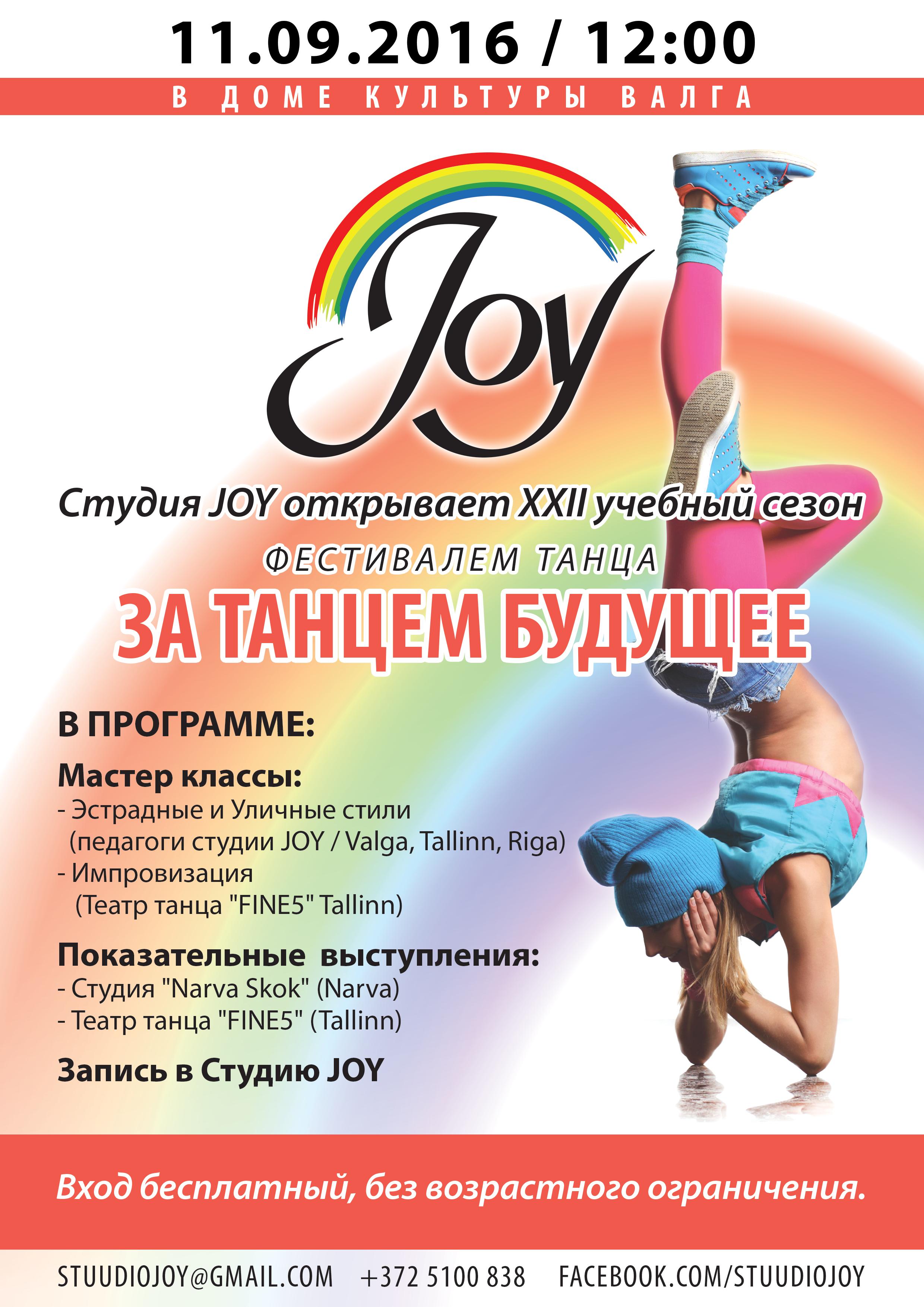 VALGA Stuudio JOY открытие сезона 2016/2017